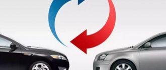 Обмен машин по услуге TRADE-IN: как выбрать автосалон и что нужно знать
